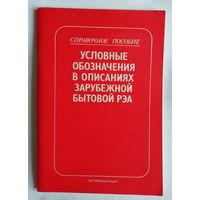 Условные обозначения в описаниях зарубежной бытовой радиоэлектронной литературы (РЭА). Справочное пособие