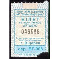 Талоны на проезд 2020 год Витебск серия ВГ-008,002 /автобус/