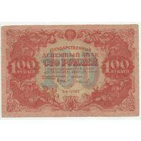 100 рублей 1922 год,  - ТОРГ по МНОГИМ Лотам !!! -