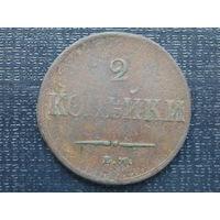 2 копейки 1837 ем на медь