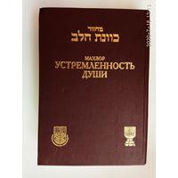 Махзор. Устремленность души. /Молитвы на Рош Ха-Шана и Йом-Киппур/.  Иерусалим - Москва  2003г.