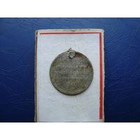 Медальон, ладанка, жетон           (4399)