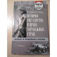 История государства и права зарубежных стран. Ч2
