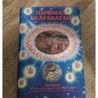 Шримад Бхагаватам - Первая песнь, часть вторая