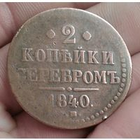 2 копейки серебром 1840 г