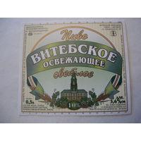 Пивные этикетки.Витебск