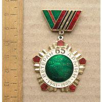 Значок Ветеран 65 Армии 1941-1945