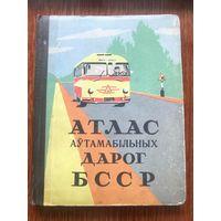 Атлас аўтамабільных дарог БССР (карты, фота). Мінск, 1961
