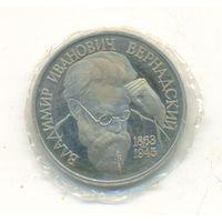 1 рубль 1993 г. Вернадский В.И. без монетного двора