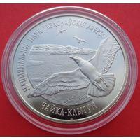 """1 рубль Национальный парк """"Браславские озера"""". Чайка серебристая. 2003! ВОЗМОЖЕН ОБМЕН!"""