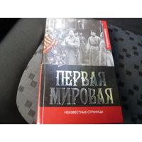 ПЕРВАЯ МИРОВАЯ-В.А.ЗОЛОТАРЁВ
