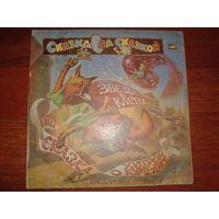 Пластинка детские сказки и эстрадные песни