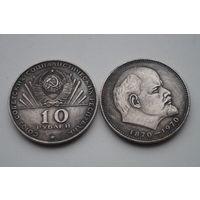 10 рублей 1970. Красивая копия