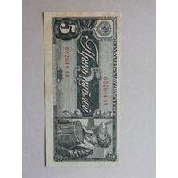 5 рублей 1938.