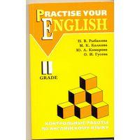 Practice Your English: Контрольные работы по английскому языку