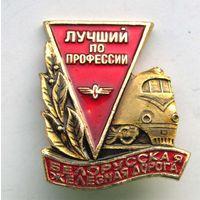 Лучший по профессии. Белорусская железная дорога