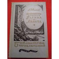 А.Н. Толстой Гиперболоид инженера Гарина. Аэлита // Серия: Библиотека приключений 1956 год