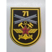 Шеврон 71-й отдельный путевой железнодорожный батальон Беларусь
