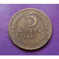 5 копеек 1957 года СССР #21