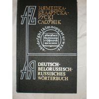 Словарь нямецка-беларуска-руский