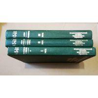 Энциклопедический словарь медицинских терминов (в трех томах)
