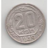 Союз Советских Социалистических Республик. 20 копеек 1949.