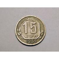15 копеек 1935 с рубля