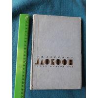 """Лессинг Э.Г. """"Лаокоон"""". ОГИЗ ИЗОГИЗ, 1933 год. Тираж 3000 экз."""