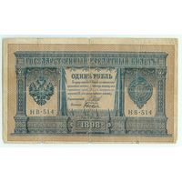 1 рубль 1898 год, Шипов - Быков