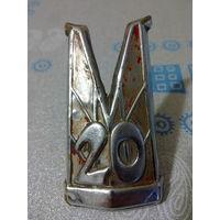 Эмблема М20 Победа
