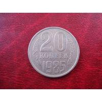 20 копеек 1985 года СССР