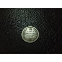 20 копеек 1907 СПБ ЭБ