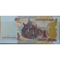 Камбоджа 50 риэлей 2002 год