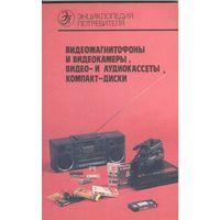 Видеомагнитофоны и видеокамеры,видео и аудиокассеты,компакт-диски.