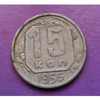 15 копеек 1956 года СССР #09