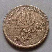 20 драхм, Греция 1992 г.