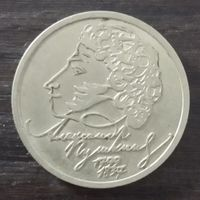 1 РУБЛЬ 1999 СПМД. 200 лет со дня рождения Александра Пушкина.