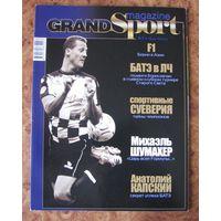 """Журнал """"GrandSport"""" No3-2008 (белорусский журнал о спорте)"""