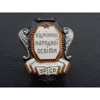 Отличник народного просвещения УССР  бронза, серая, белая и красная эмали
