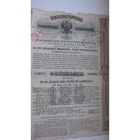 Четырёхпроцентная облигация российских ж .д. ( 6 выпуск ) 1880 г