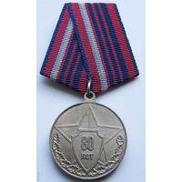 Медаль МВД 80 лет милиции Беларуси 1917-1997