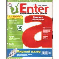 Enter #6-2003