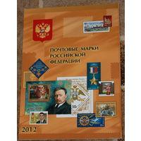 Папка-кляссер для марок на 4 листа ФОРМАТ А4. Из-под набора марок РФ 2012 года