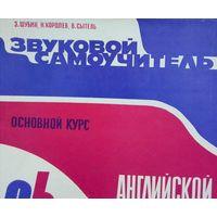 Звуковой самоучитель английской разговорной речи (основной курс). Э. Шубин, И. Королёв, В. Сытель.-11 пластинок.,