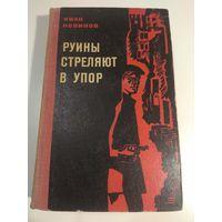 Руины стреляют в упор. Иван Новиков. 1969