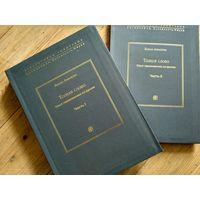 Толкуя слово. опыт герменевтики. два тома
