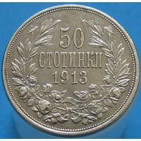 Болгария 50 стотинок 1913 СЕРЕБРО KM#30 (2-200)