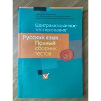 Централизованное тестирование. Русский язык. Полный сборник тестов(2008-2012)