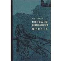 Солдаты партизанского фронта.Груздев К.