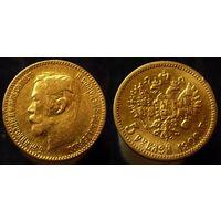 5 рублей 1900 ФЗ